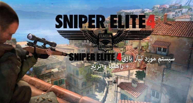 سیستم مورد نیاز Sniper Elite 4